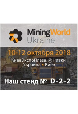 Выставка Mining World